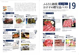 日経ビジネスアソシエ8月号
