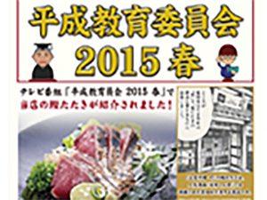 平成教育委員会2015春