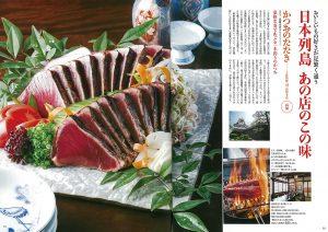 日本の美味遺産