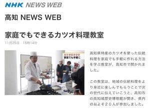 土佐料理 司 高知本店の総料理長による料理教室