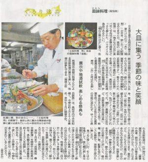 朝日新聞(全国版)