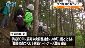「鮎を育む森」での環境保全活動