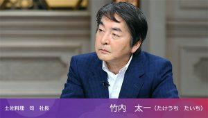 「カンブリア宮殿」にて代表取締役社長の竹内太一が出演