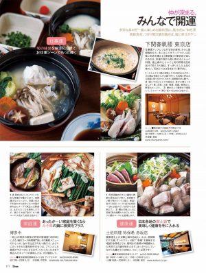 ハースト婦人画報社 25ansの「開運鍋」のコーナーにて、祢保希 赤坂店「九絵鍋」が健康運鍋として掲載されました。