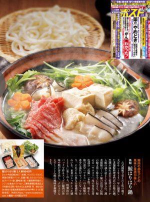 小学館 週刊ポストの「お取り寄せ鍋ご当地鍋」に司のお取り寄せ「鯨はりはり鍋」が掲載されました。