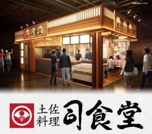 高知市帯屋町「ひろめ市場」に『司食堂』がオープンしました。