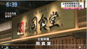 テレビ高知 情報パレットからふるにて『司食堂』の紹介が放送されました。