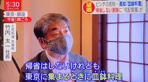 テレビ朝日 スーパーJ チャンネル